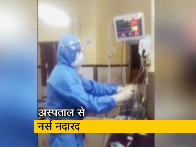 Videos : मुंबई के KEM अस्पताल में नर्सों के न होने से दिक्कतें, 3 रेजिडेंट डॉक्टरों पर 35 मरीजों का जिम्मा