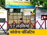 Video : कानपुर के बालिका संरक्षण गृह की 57 लड़कियां कोरोना पॉजिटिव1