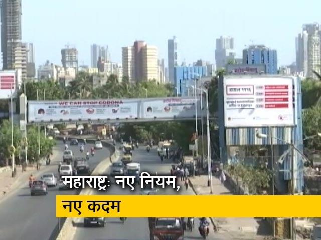 Video : बढ़ते कोरोना मामलों के बीच महाराष्ट्र सरकार ने दी रियायतें