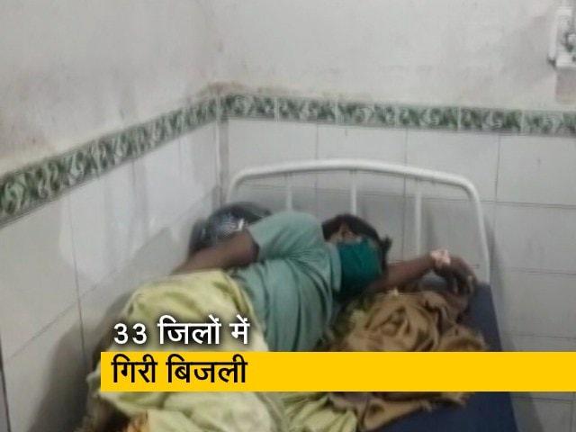 Videos : देश प्रदेश: बिहार में आकाशीय बिजली गिरने से 83 लोगों की मौत