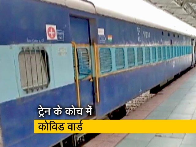 Videos : उत्तर प्रदेश सरकार ने भी कोरोना से लड़ने के लिए रेलवे से लिया सहयोग