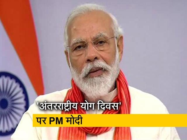 Video : 'अंतरराष्ट्रीय योग दिवस' पर PM मोदी ने देश को बताया योग का महत्व