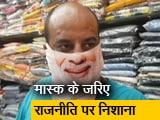 Videos : मध्यप्रदेश में नेताओं के चेहरों वाले मास्क