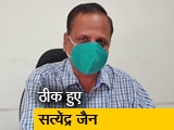 Video : दिल्ली के स्वास्थ्य मंत्री सत्येंद्र जैन ने दी कोरोना को मात