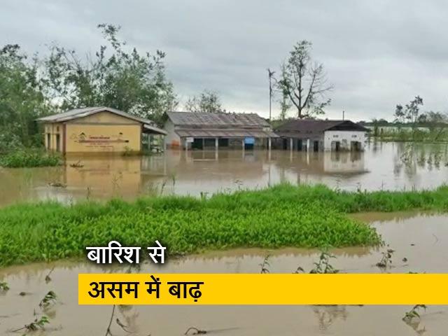 Videos : असम में भारी बारिश की वजह से आई बाढ़
