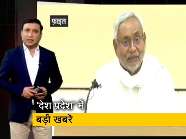 Videos : कोरोना पर CM नीतीश कुमार ने मीडिया से बनाई दूरी