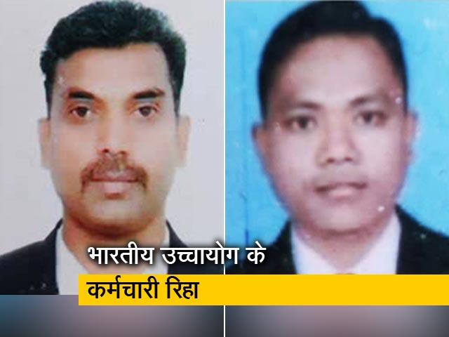 Videos : भारतीय उच्चायोग के कर्मचारी रिहा, पाकिस्तान ने किया था गिरफ्तार