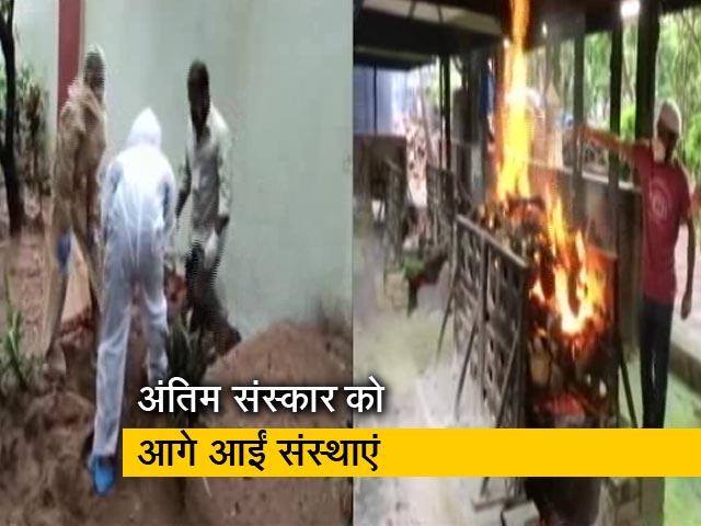Videos : सामाजिक संगठनों ने उठाया शवों की विदाई का जिम्मा