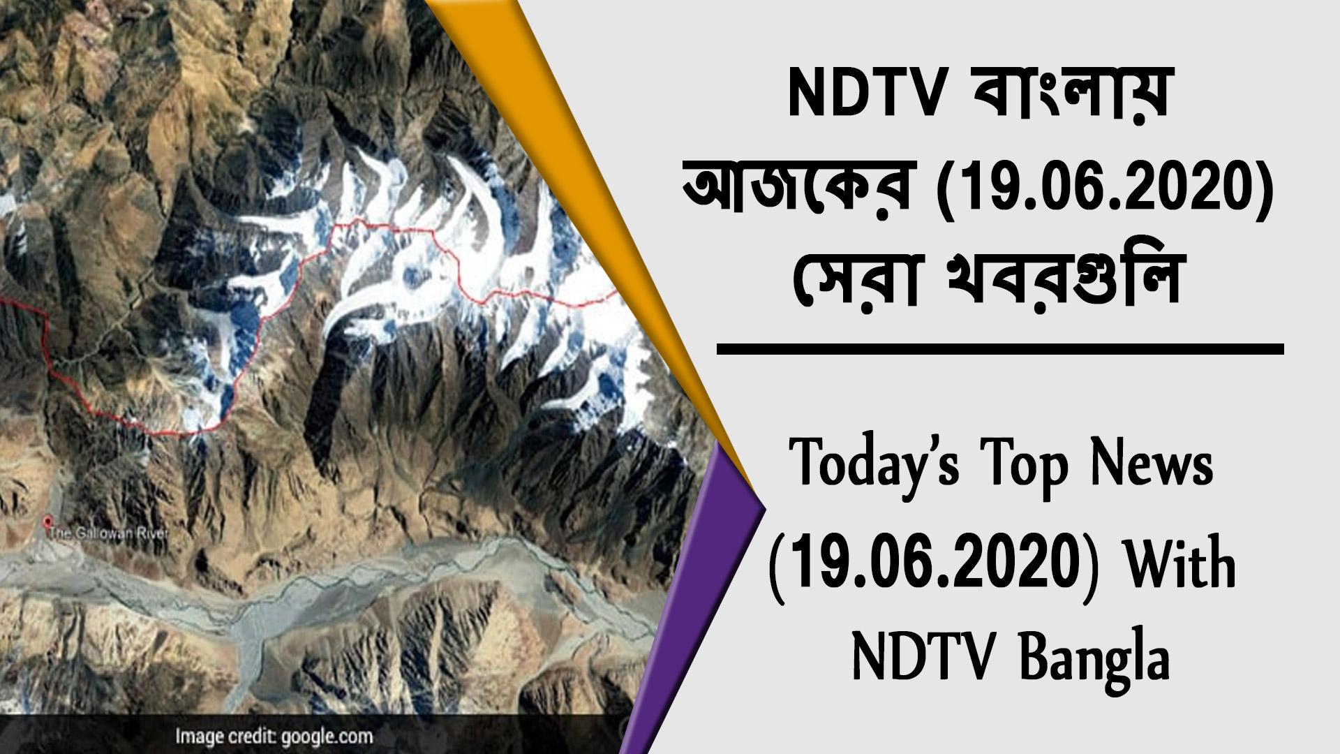 Video : NDTV বাংলায় আজকের (19.06.2020) সেরা খবরগুলি