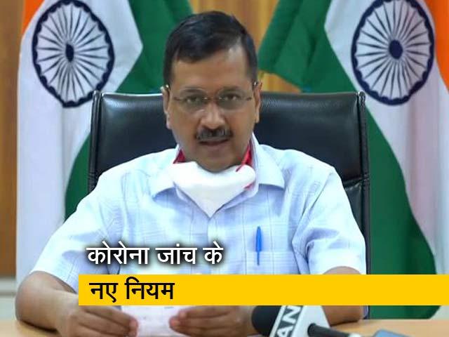 Videos : दिल्ली सरकार की कोविड-19 की टेस्टिंग को लेकर नई स्ट्रेटेजी