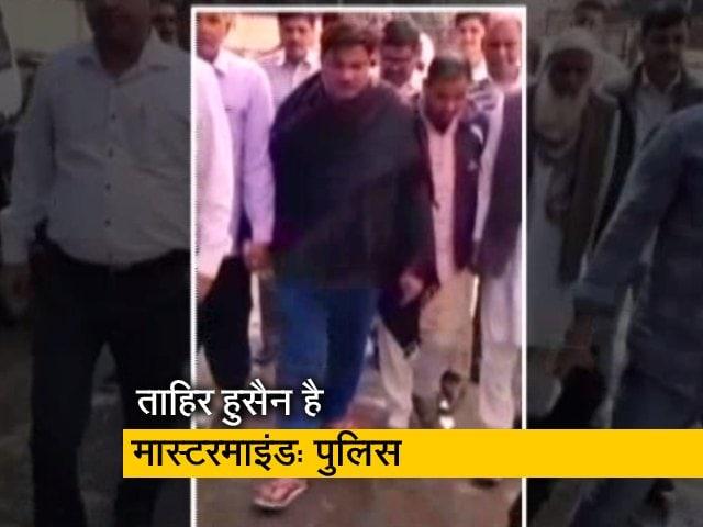 Videos : दिल्ली हिंसा पर पहली चार्जशीट दाखिल, AAP के निलंबित पार्षद पर गंभीर आरोप