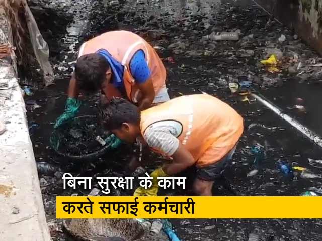 Video : Mumbai: BMC के सफाई कर्मचारी हाथों से कर रहे हैं नालों की सफाई