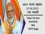 Video : NDTV বাংলায় আজকের (01.06.2020) সেরা খবরগুলি