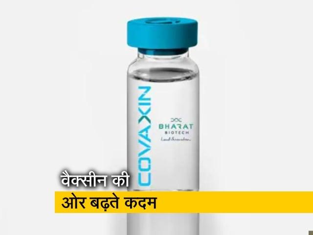 Video : कोविड वैक्सीन बनाने की दिशा में भारत का अहम कदम