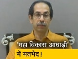 Video : महाराष्ट्र में 'महा विकास आघाड़ी' में मतभेद!