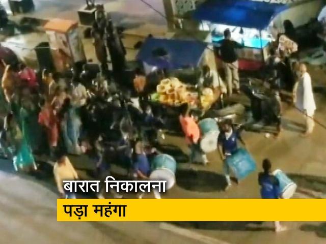Videos : बारात निकालना पड़ा महंगा, दू्ल्हा समेत 9 लोग गिरफ्तार