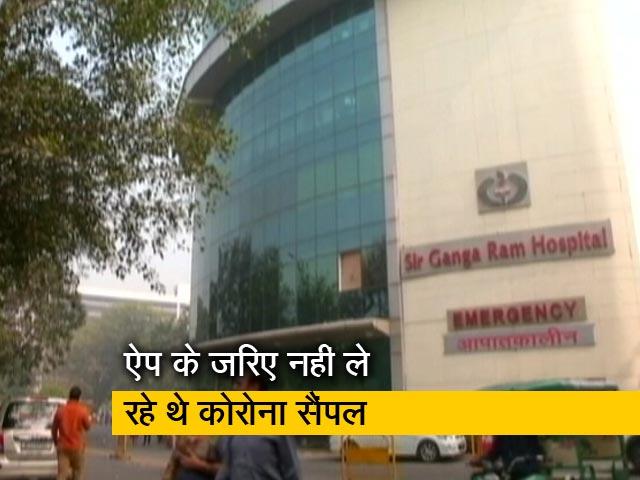 Videos : दिल्ली सरकार ने निजी अस्पताल के खिलाफ दर्ज कराई एफआईआर
