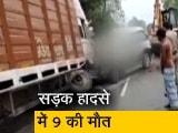 Video : उत्तर प्रदेश : सड़क हादसे में 9 लोगों की मौत