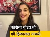 Video : हर एक फ्रंटलाइन वर्कर को पीपीई किट मुहैया कराना जरूरी : अभिनेत्री विद्या बालन