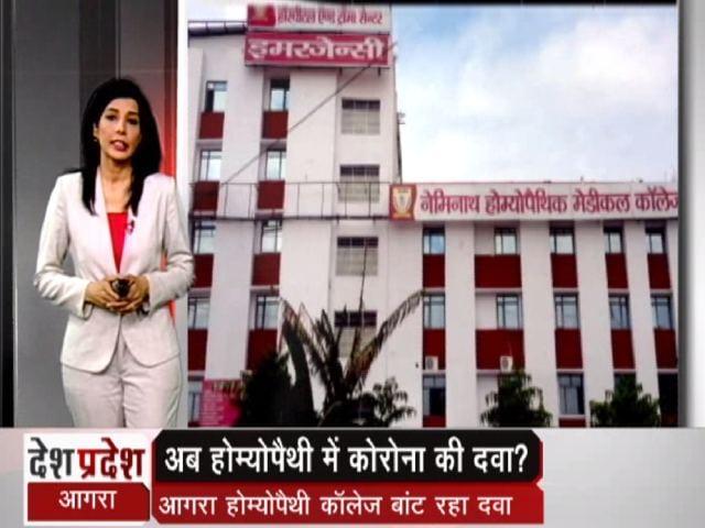 Video : आगरा के होम्योपैथिक मेडिकल कॉलेज ने कोरोना की दवा ढूंढने का दावा किया