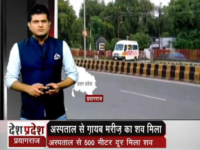 Videos : प्रयागराज के अस्पताल से गायब मरीज का मिला शव