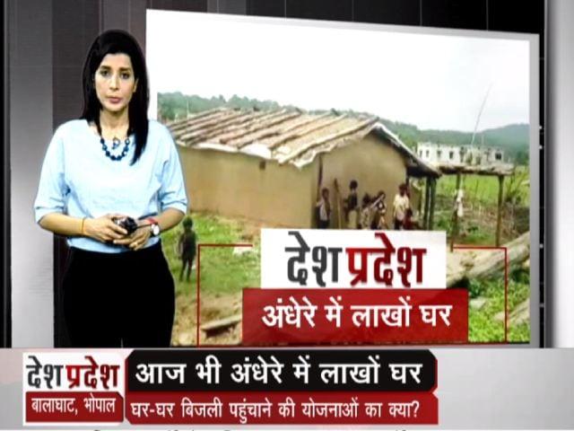 Video : मध्य प्रदेश में आज भी अंधेरे में लाखों घर