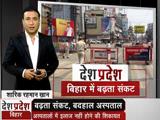Video : बिहार में बढ़ता कोरोना संकट और बदहाल अस्पताल