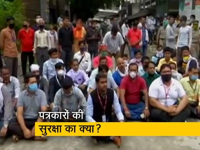 Video : पत्रकार विक्रम जोशी की हत्या के बाद प्रेस काउंसिल की मांग