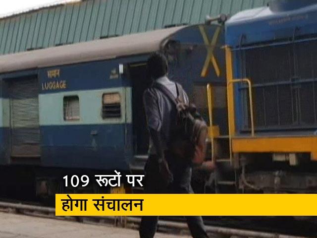 Videos : अब निजी कंपनियां चला सकेंगी पैसेंजर ट्रेनें