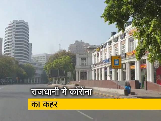 Videos : कोरोनावायरस: दिल्ली में एक लाख केस पार, 3,067 लोगों की मौत