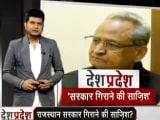 Video : राजस्थान में सरकार गिराने की साजिश?