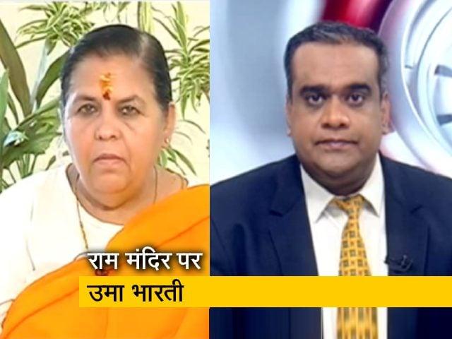 Videos : राम मंदिर के भूमि पूजन पर उमा भारती ने क्यों कहा- वो इस दिन को चुनेंगी?
