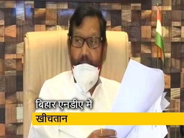 Videos : क्या बिहार चुनाव से पहले लोक जनशक्ति पार्टी NDA से दूरी बना रही है ?