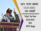 Video : NDTV বাংলায় আজকের (03.07.2020) সেরা খবরগুলি