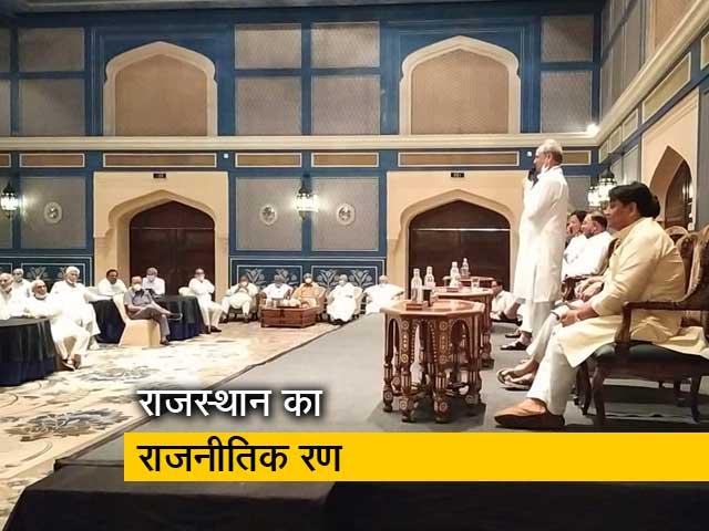 Videos : राजस्थान में जारी है शह और मात का खेल