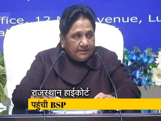 Videos : BSP ने खटखटाया राजस्थान हाईकोर्ट का दरवाजा
