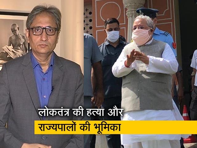 Videos : रवीश कुमार का प्राइम टाइम : राजस्थान का संकट - राज्यपाल की मनमानी