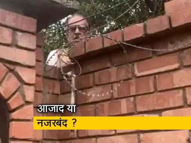 Videos : सैफुद्दीन सोज ने कहा कि वे हिरासत में हैं, जम्मू-कश्मीर प्रशासन का शपथ पत्र झूठा