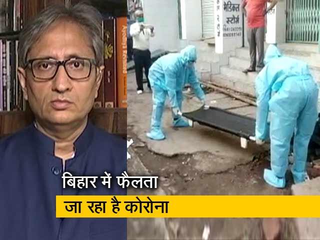 Videos : देस की बात रवीश कुमार के साथ: रिकवरी रेट का बहाना नहीं चल सकता