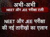 Video : NEET और JEE परीक्षाओं के लिए नई तारीख़ों का ऐलान