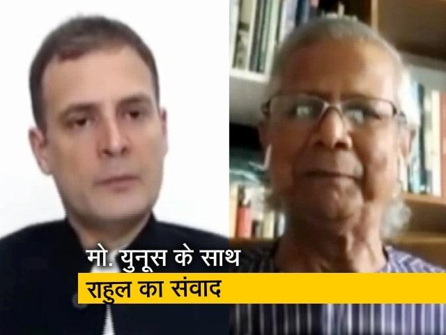 Videos : नोबल पुरस्कार विजेता मो. युनूस ने की राहुल गांधी से बातचीत