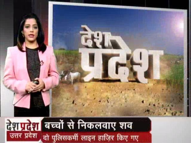 Videos : यूपी: नहर से बच्चों से शव निकलवाने का मामला सामने आया