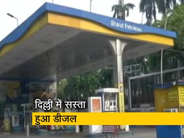 Videos : दिल्ली में 8.36 रुपए सस्ता हुआ डीजल, वैट में भी कटौती
