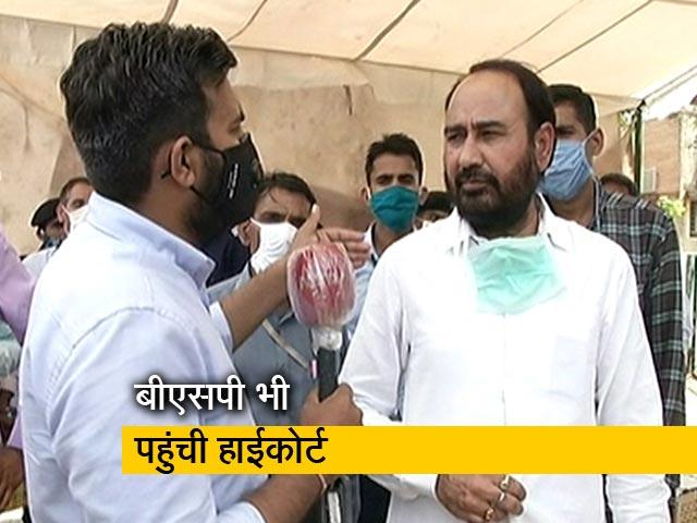 Videos : राजस्थान हाईकोर्ट में खारिज हुई बीएसपी की याचिका