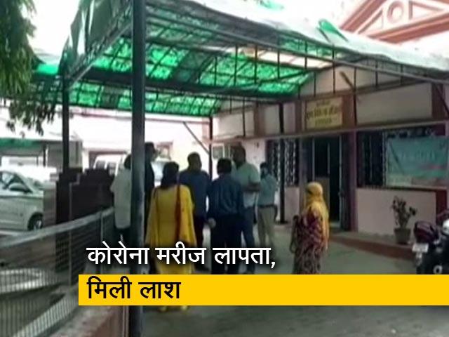 Videos : प्रयागराज के अस्पताल से गायब हुआ कोरोना मरीज, झाड़ियों में मिली लाश