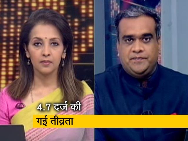 Videos : दिल्ली में तेज भूकंप, NDTV स्टूडियो में भी महसूस किए गए झटके