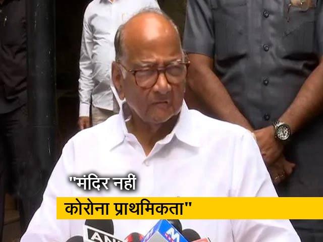 Videos : सरकार की प्राथमिकता कोरोना से लड़ाई होनी चाहिए: शरद पवार
