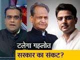 Video : राजस्थान कांग्रेस में सचिन पायलट के बागी तेवर से संकट