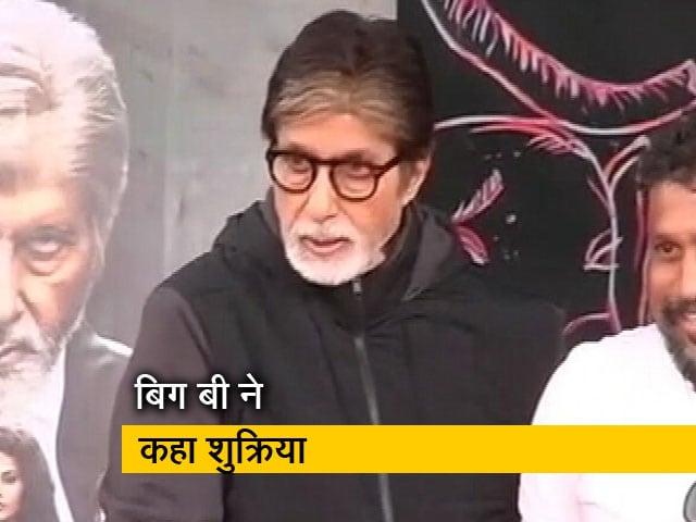 Video : अमिताभ बच्चन ने ट्वीट कर कहा, इतना अधिक प्यार मिलने से अभिभूत