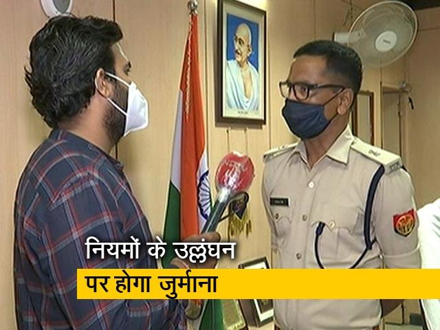Video : यूपी में लगा 55 घंटों का लॉकडाउन, नोएडा से लगने वाले दिल्ली बॉर्डर पर सख्ती